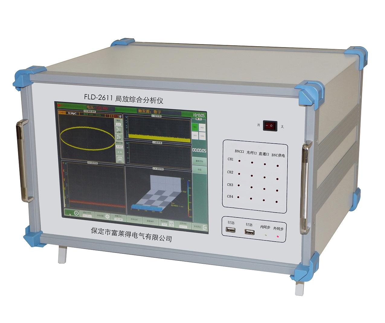 FLD-2611局放綜合分析儀