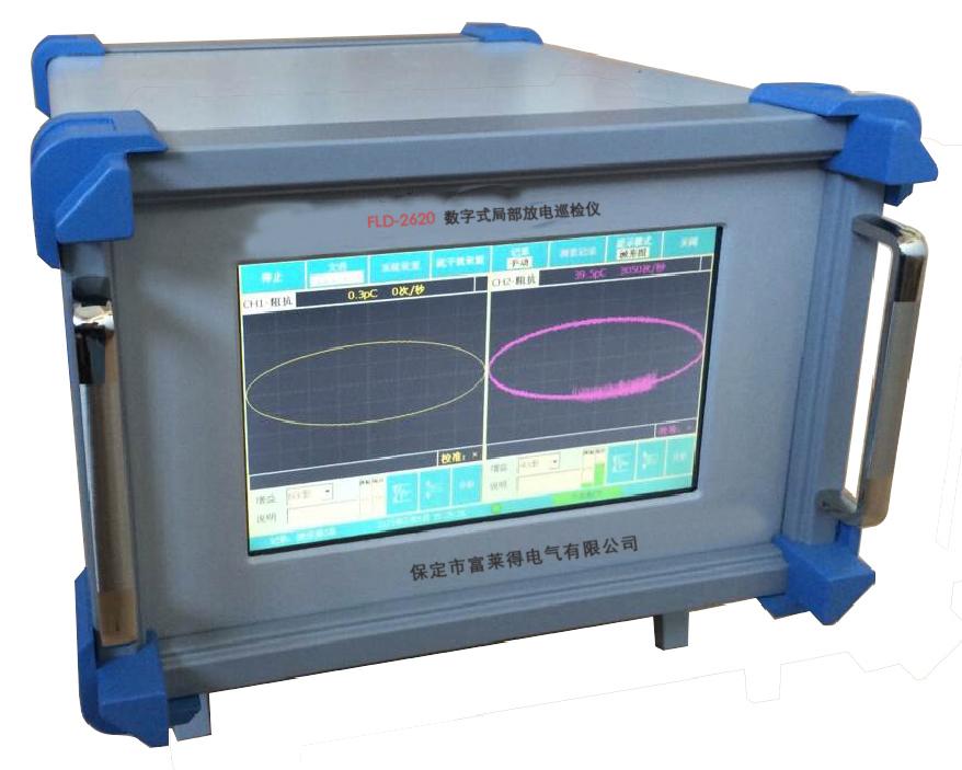 FLD-2620數字式局部放電檢測儀