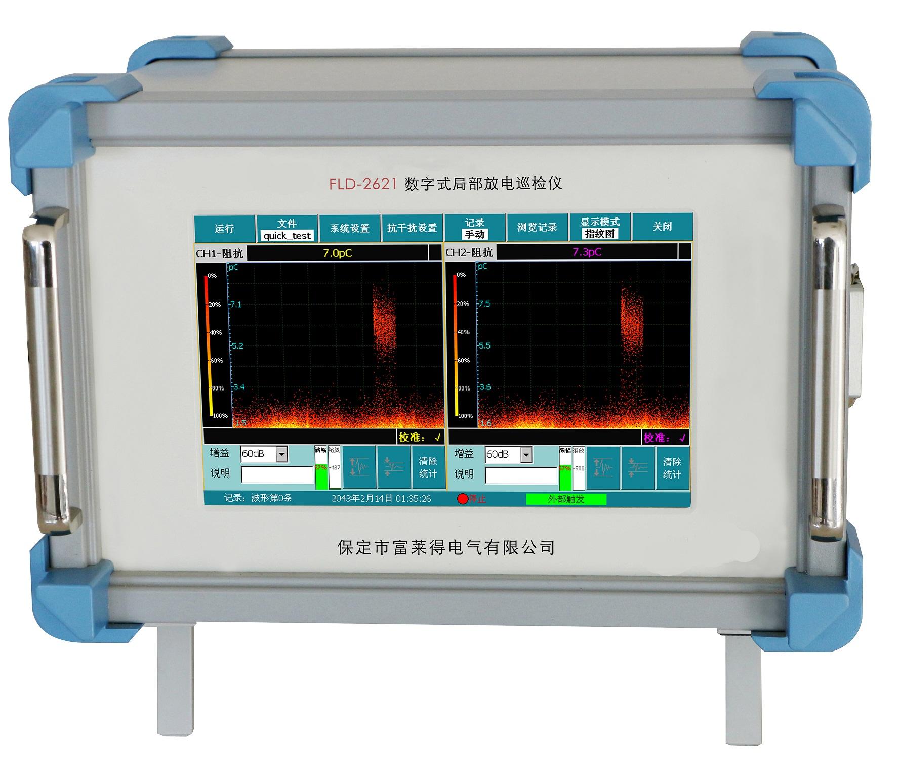 FLD-2621數字式局部放電巡檢儀
