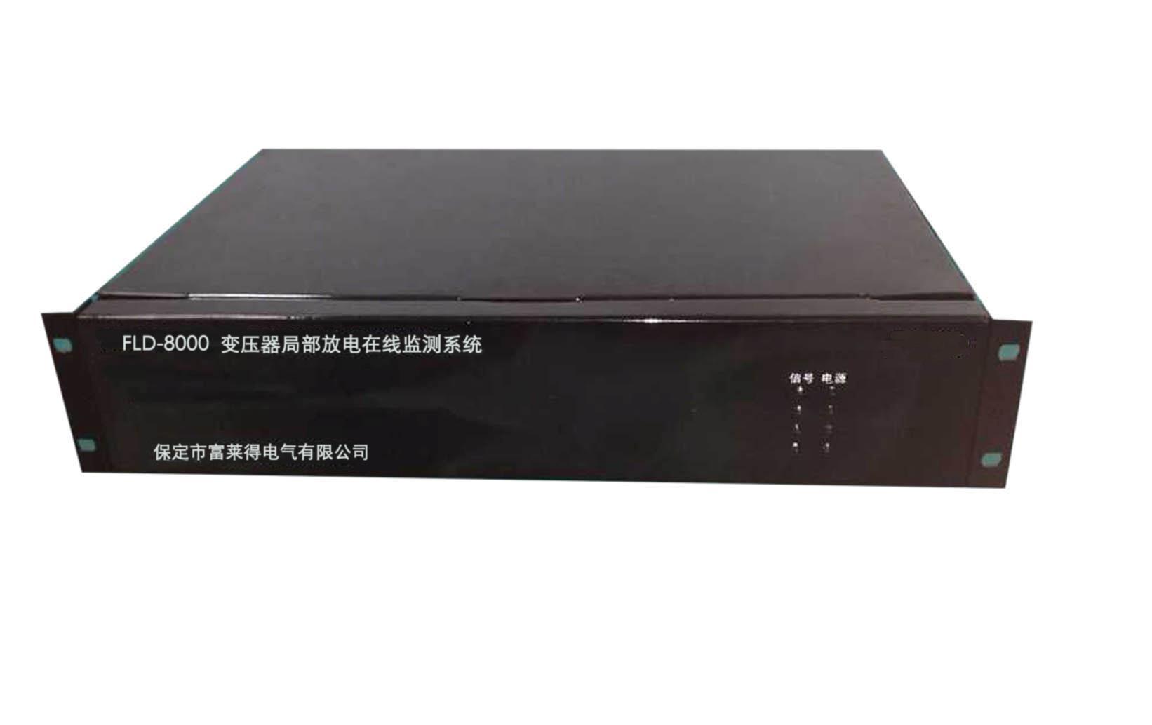 FLD-8000變壓器局部放電在線監測系統