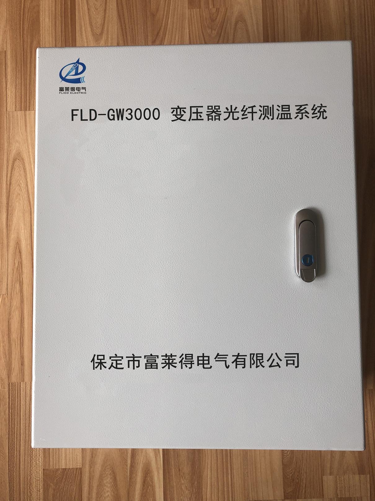 FLD-光纖溫控儀
